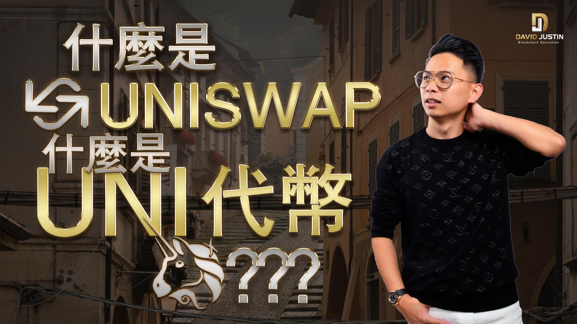 什么是Uniswap?什么是UNI代币?