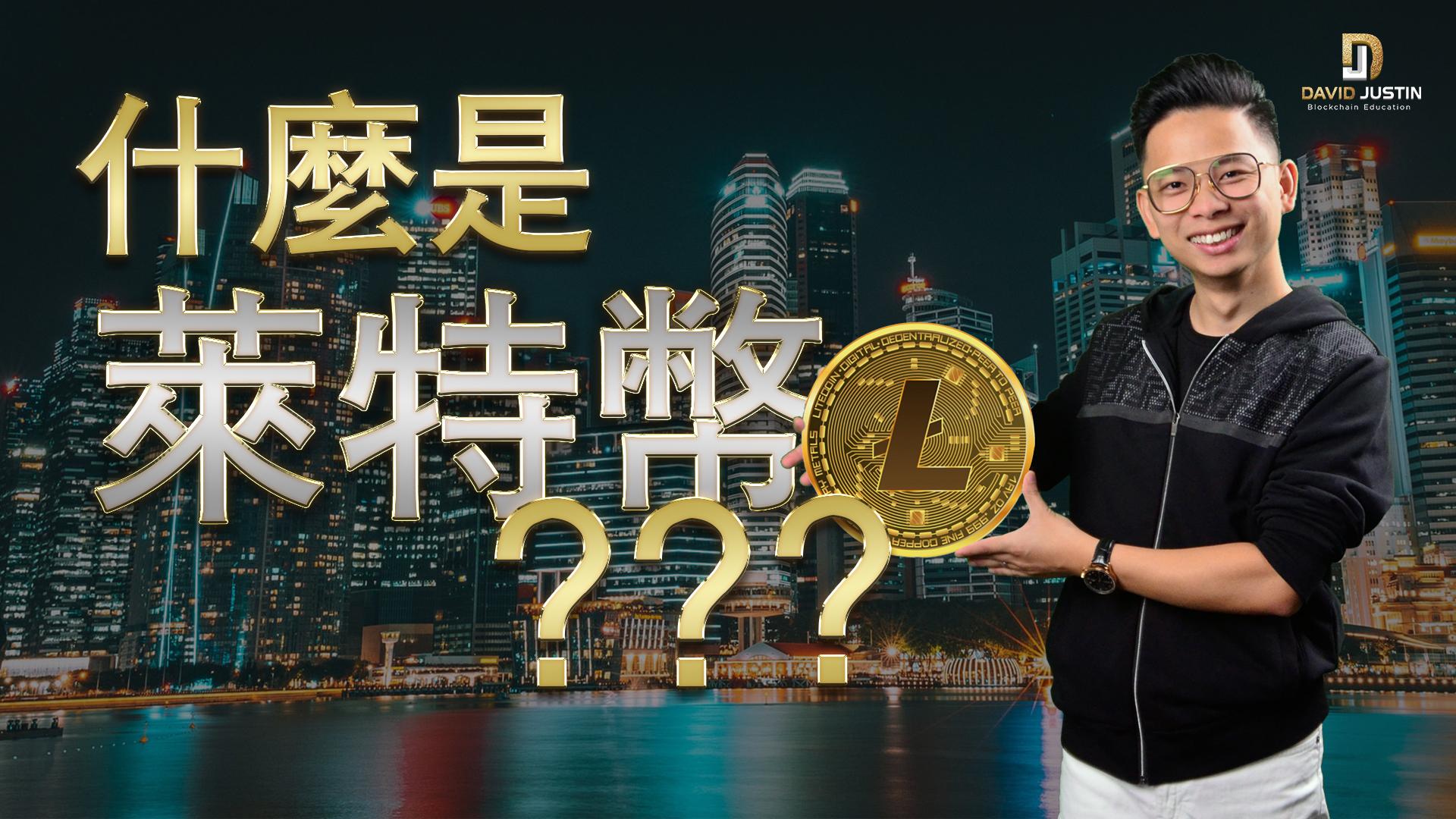 什麼是萊特幣 ?